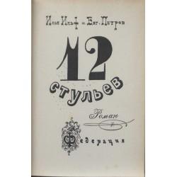 12 Stole – Tegninger af Kukryniksy